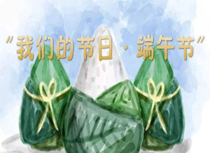 We Wish You All A Happy Dragon Boat Festival!